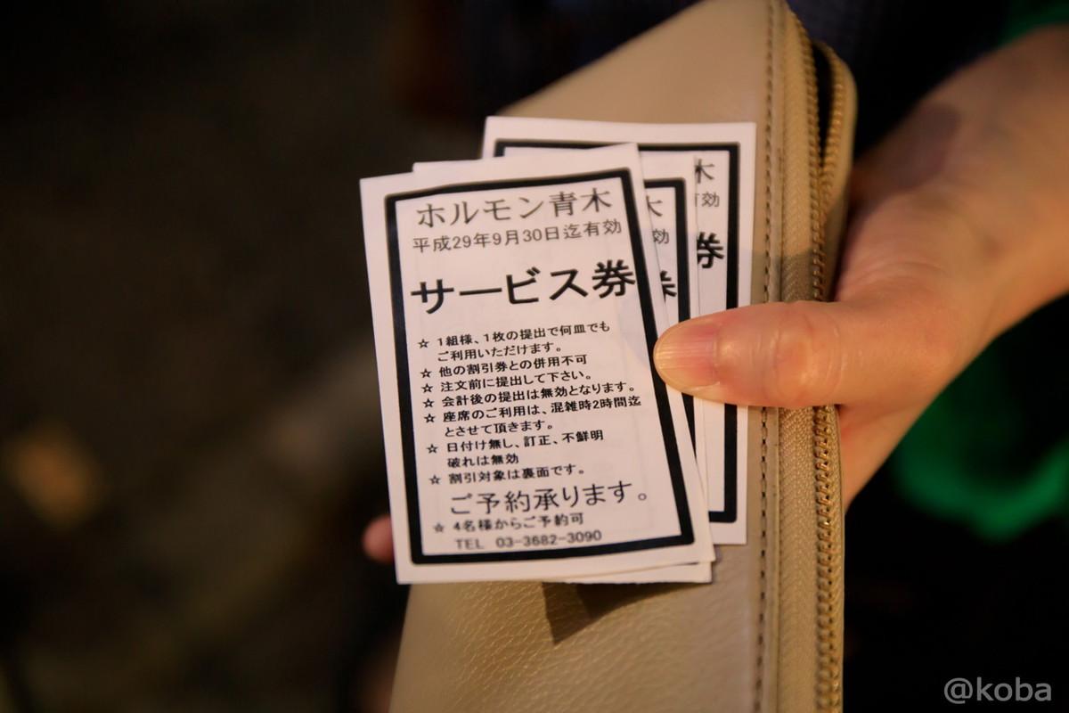 サービス券の写真 ・混雑時は2時間制 ・予約は4名から可能│ホルモン青木 2号店│ホルモン・焼肉│東京│亀戸ブログ