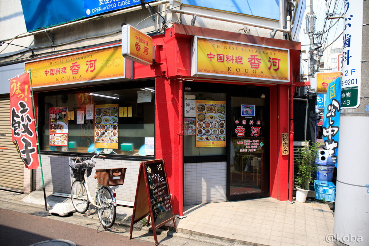 外観の写真│香河(コウガ)│ランチ│中華料理 中国料理│東京│新小岩ブログ