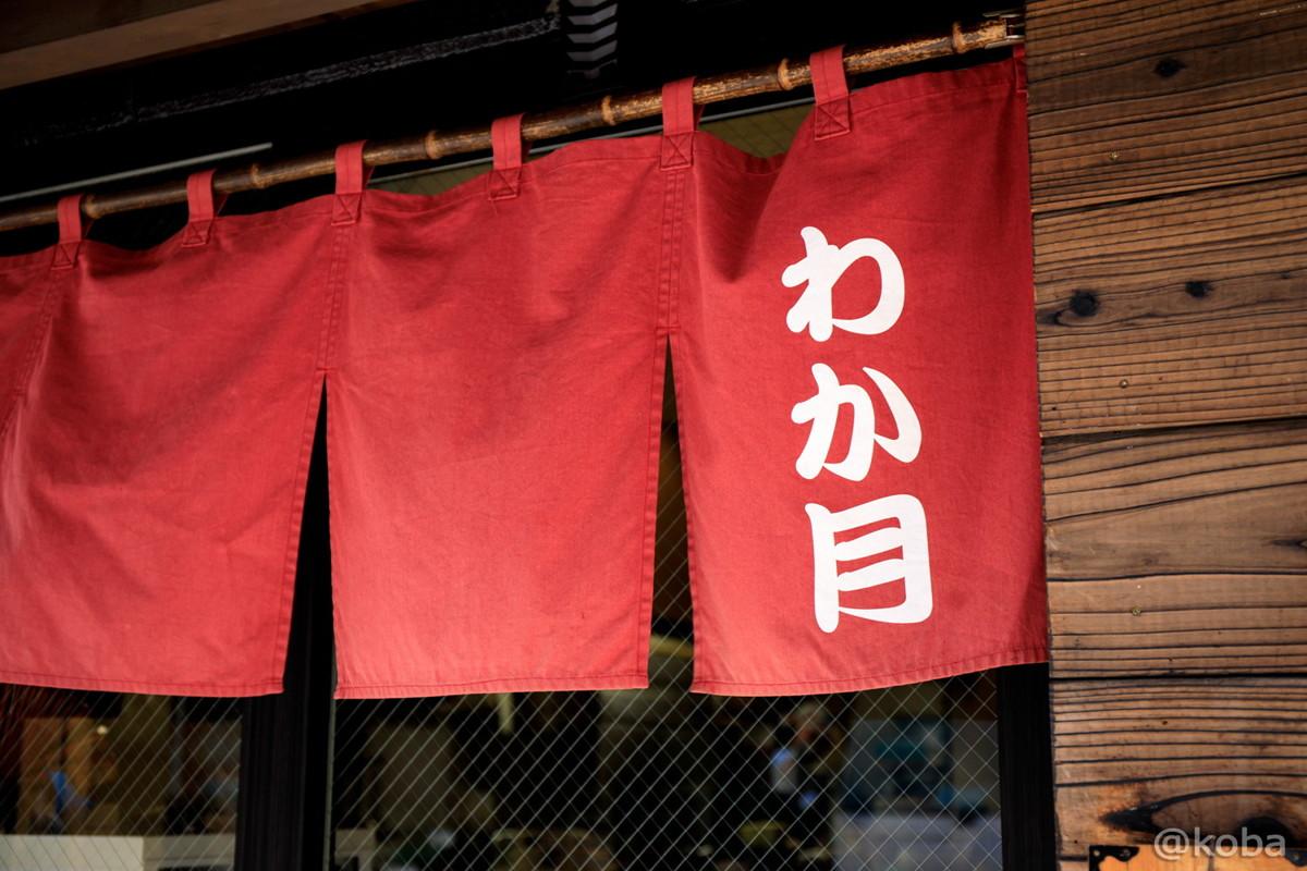 外観 暖簾の写真│わか月(わかつき)│和食ランチ│鮮魚・酒肴・地酒 日本酒│東京│小岩ブログ