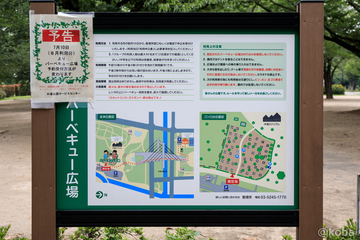 03_kiba park_bbq_guide map_kobaphotoblog