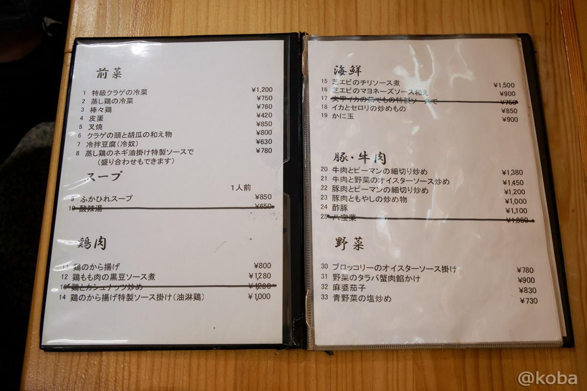 メニュー 前菜・スープ・鶏肉・海鮮・豚・牛肉・野菜│香河(コウガ)│ランチ│中華料理 中国料理│東京│新小岩ブログ