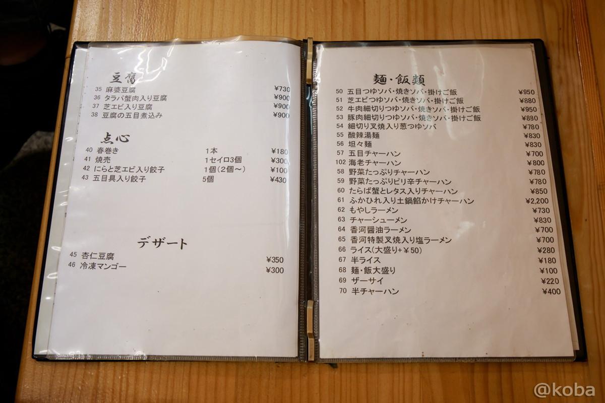 メニュー 豆腐・点心・デザート・麺・飯類│香河(コウガ)│ランチ│中華料理 中国料理│東京│新小岩ブログ