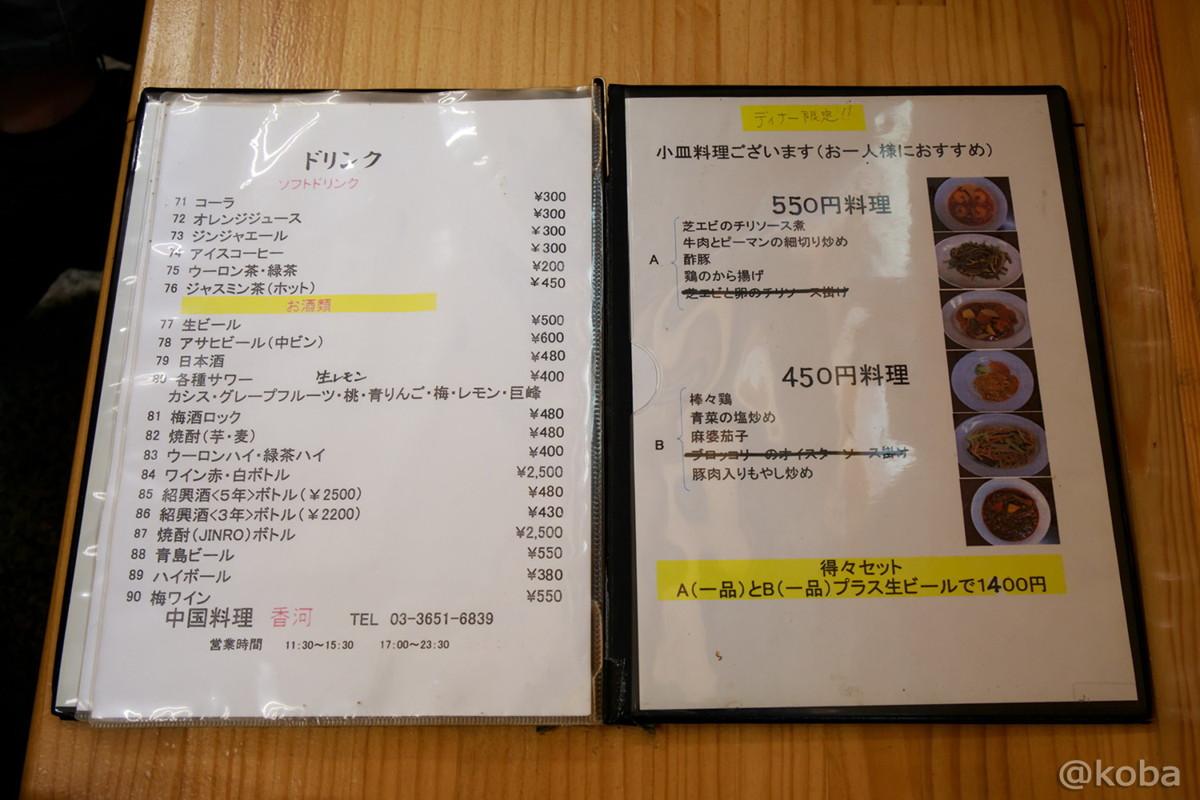 メニュー ソフトドリンク・アルコール・小皿│香河(コウガ)│ランチ│中華料理 中国料理│東京│新小岩ブログ