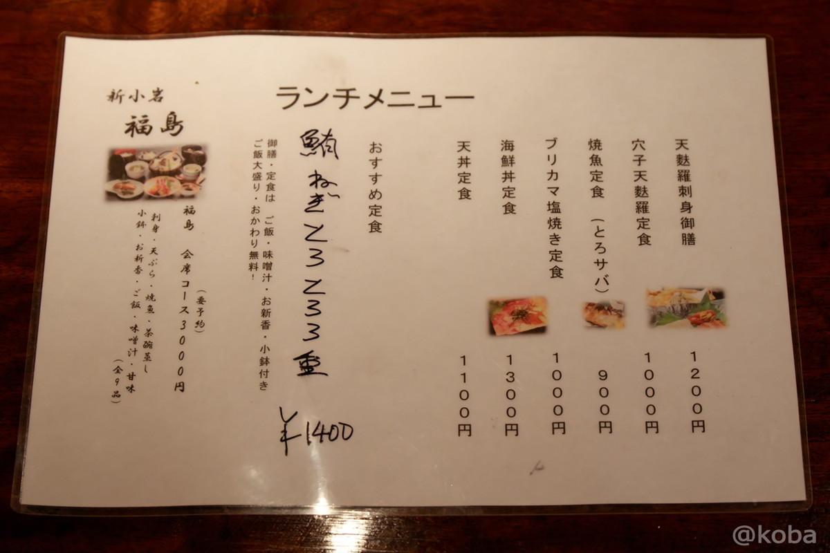 ランチメニュー お品書き(税込み表示)│福島(ふくしま)│和食ランチ│魚料理│東京オシャレなお店│新小岩ブログ