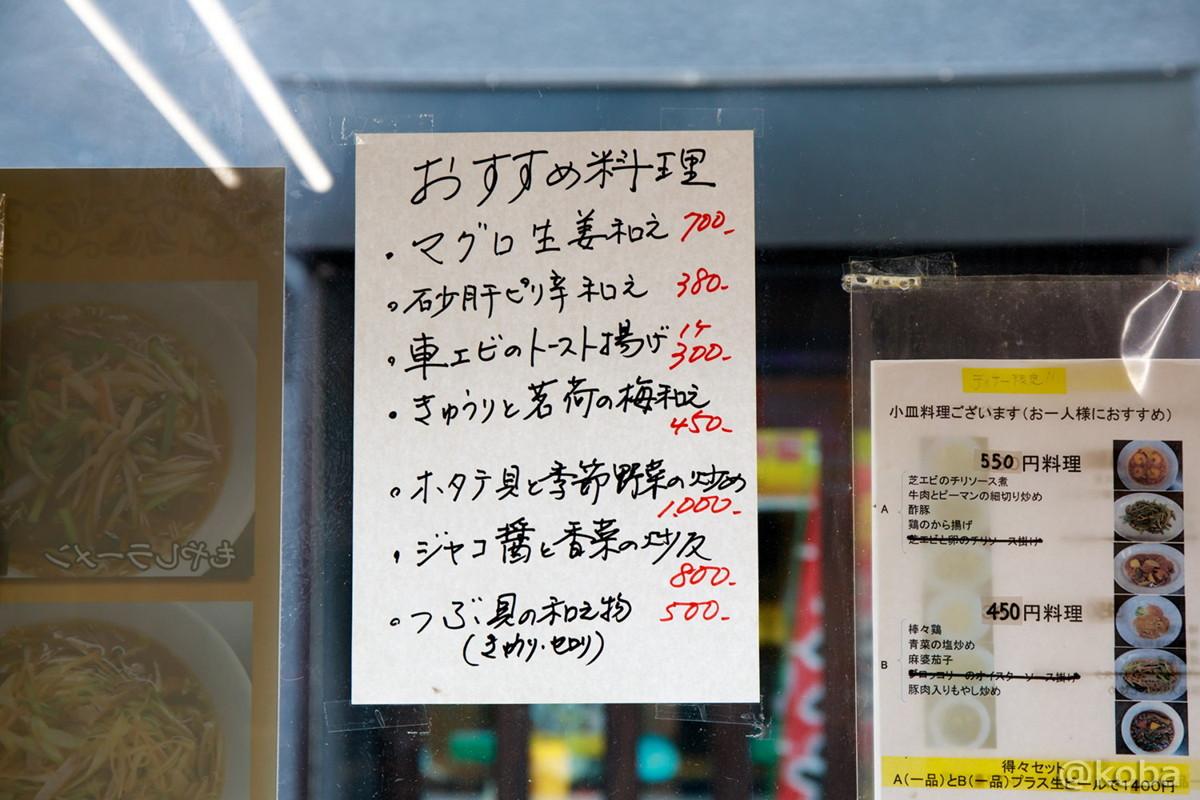 おすすめメニュー │香河(コウガ)│ランチ│中華料理 中国料理│東京│新小岩ブログ