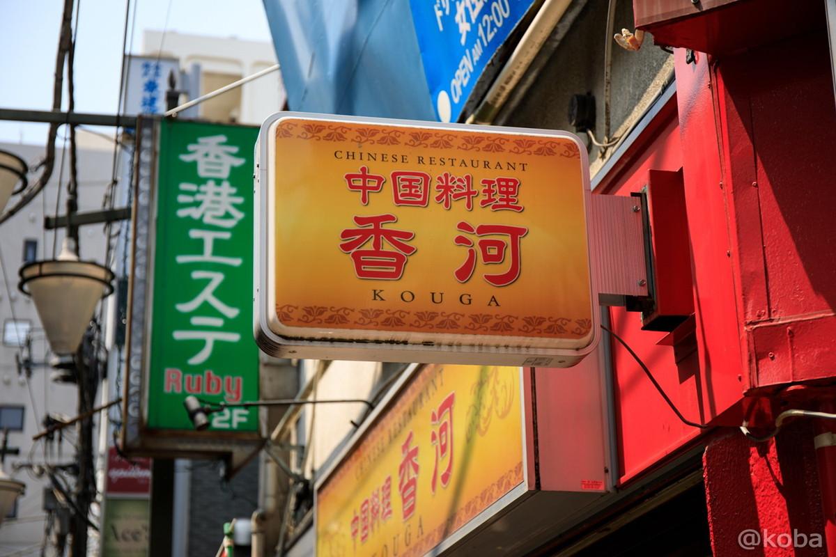 外観 看板の写真│香河(コウガ)│ランチ│中華料理 中国料理│東京│新小岩ブログ