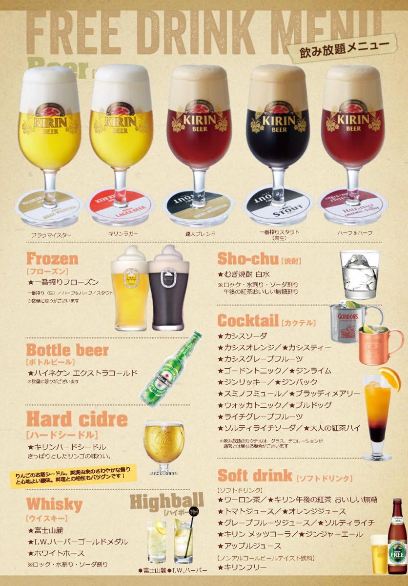 01豊富な飲み放題メニュー