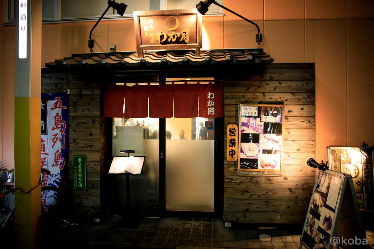 外観の写真│わか月(わかつき)│和食居酒屋│鮮魚・酒肴・地酒 日本酒│東京│小岩ブログ