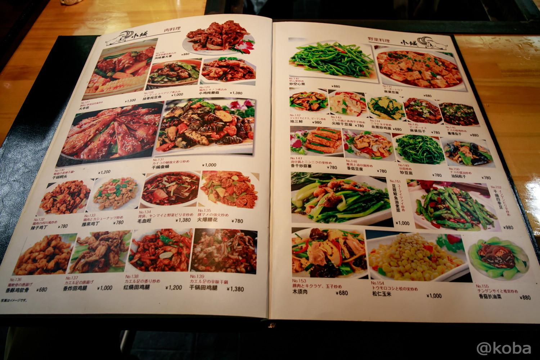 メニュー│小城(オシロ)│ジンギスカン│羊肉料理│東京江戸川区│小岩ブログ