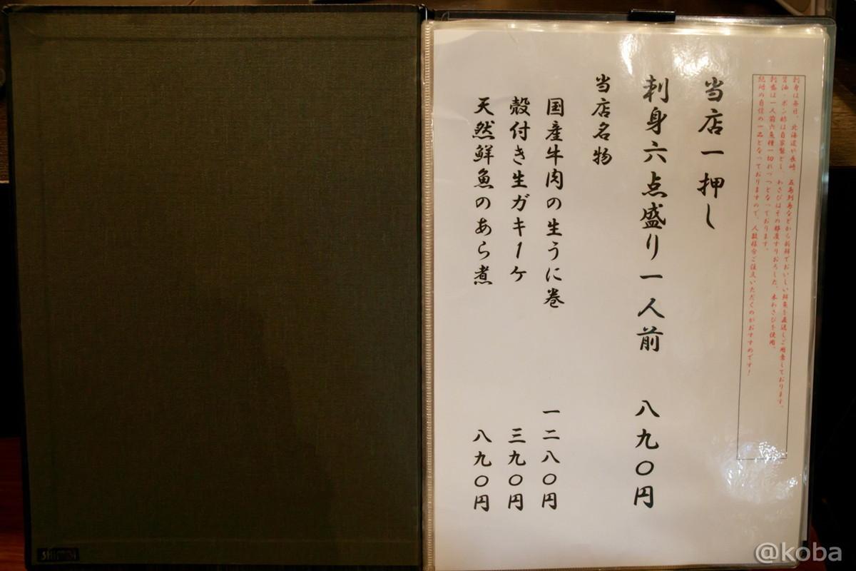 おすすめメニュー│わか月(わかつき)│和食居酒屋│鮮魚・酒肴・地酒 日本酒│東京│小岩ブログ