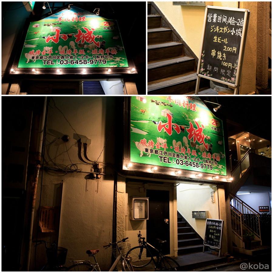 外観の写真│小城(おしろ)│ジンギスカン│羊肉料理│東京江戸川区│小岩ブログ