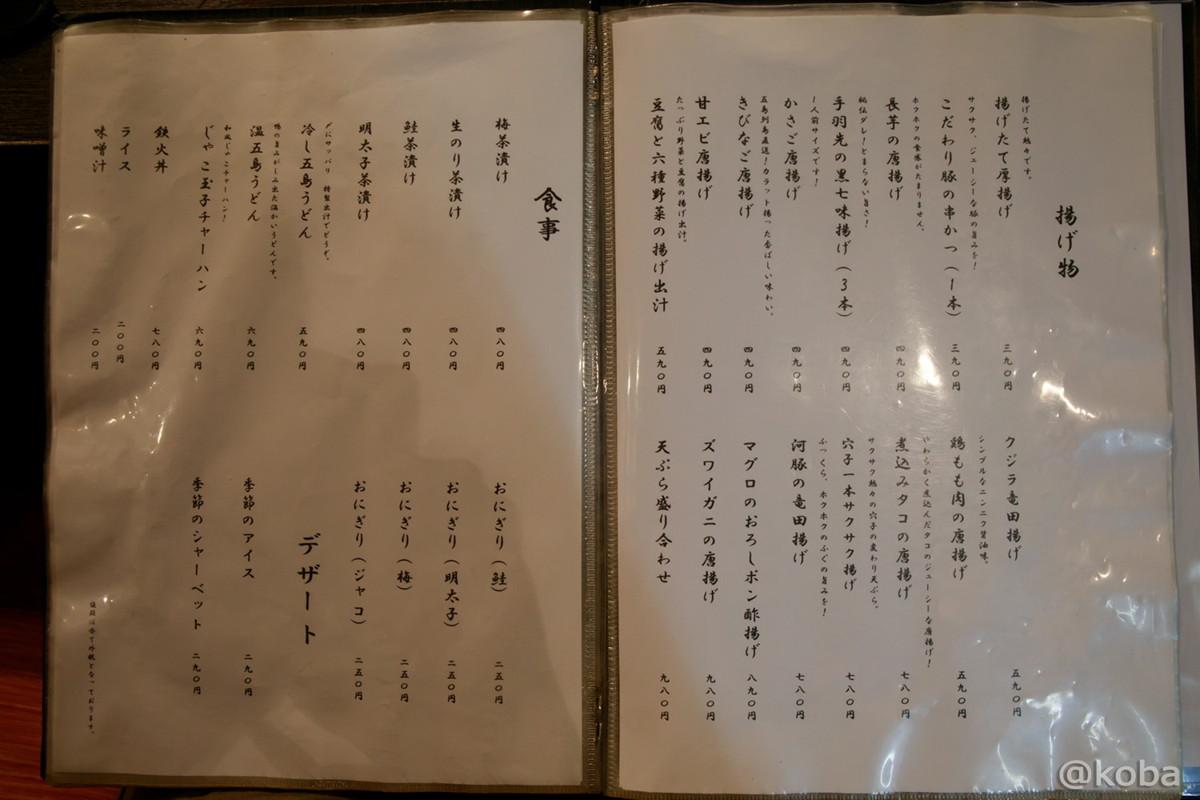 メニュー│わか月(わかつき)│和食居酒屋│鮮魚・酒肴・地酒 日本酒│東京│小岩ブログ