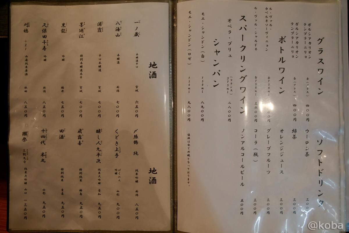 ドリンクメニュー│わか月(わかつき)│和食居酒屋│鮮魚・酒肴・地酒 日本酒│東京│小岩ブログ