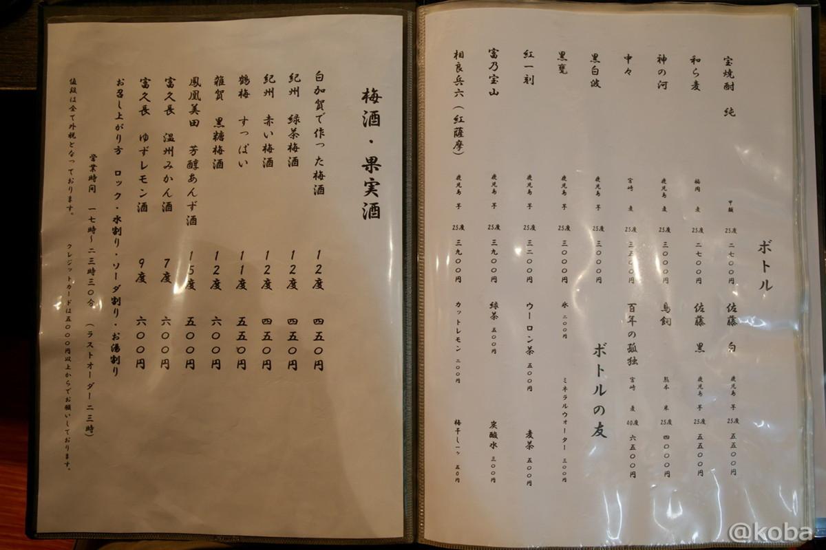豊富なドリンクメニュー│わか月(わかつき)│和食居酒屋│鮮魚・酒肴・地酒 日本酒│東京│小岩ブログ