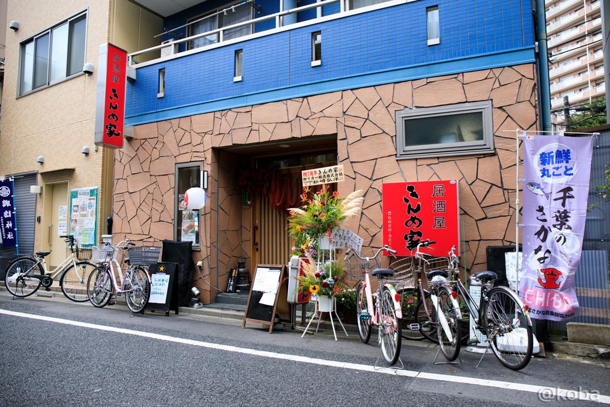 外観の写真│きんめ家(きんめや)│和食ランチ│定食│居酒屋│東京江戸川区│平井ブログ
