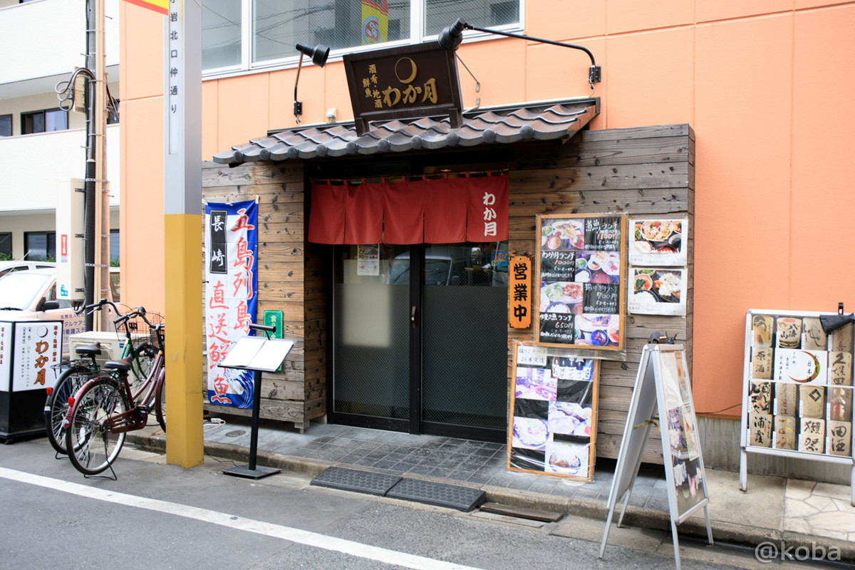 外観の写真│わか月(わかつき)│和食ランチ│鮮魚・酒肴・地酒 日本酒│東京│小岩ブログ