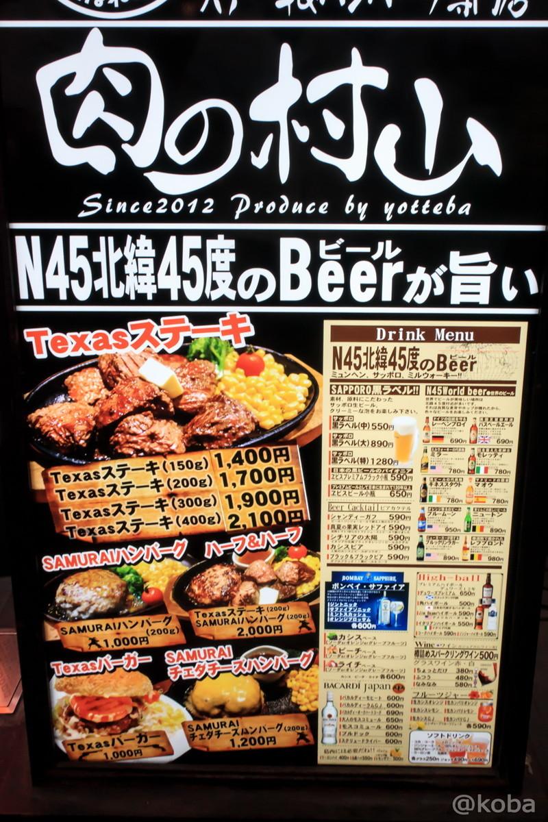 メニュー│肉の村山(にくのむらやま)│肉の日│ステーキ&ハンバーグ専門店│東京江戸川区│葛西ブログ