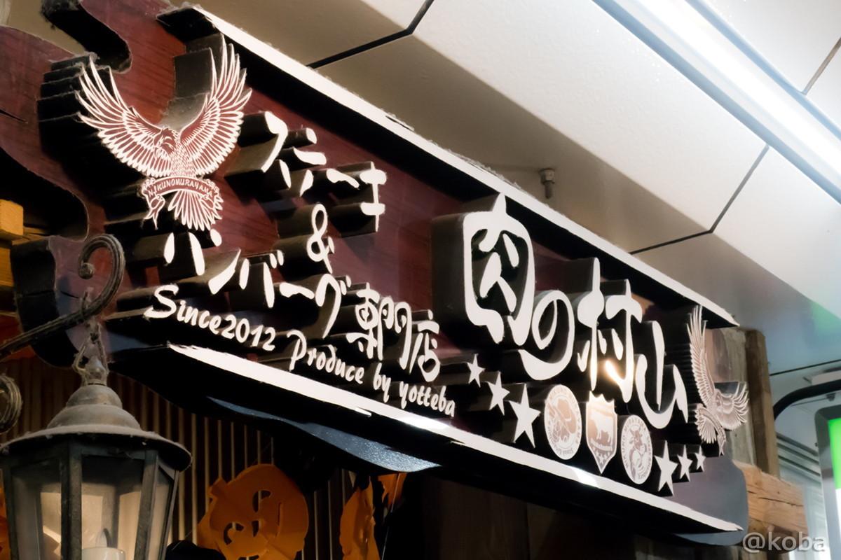 外観 看板の写真│肉の村山(にくのむらやま)│肉の日│ステーキ&ハンバーグ専門店│東京江戸川区│葛西ブログ