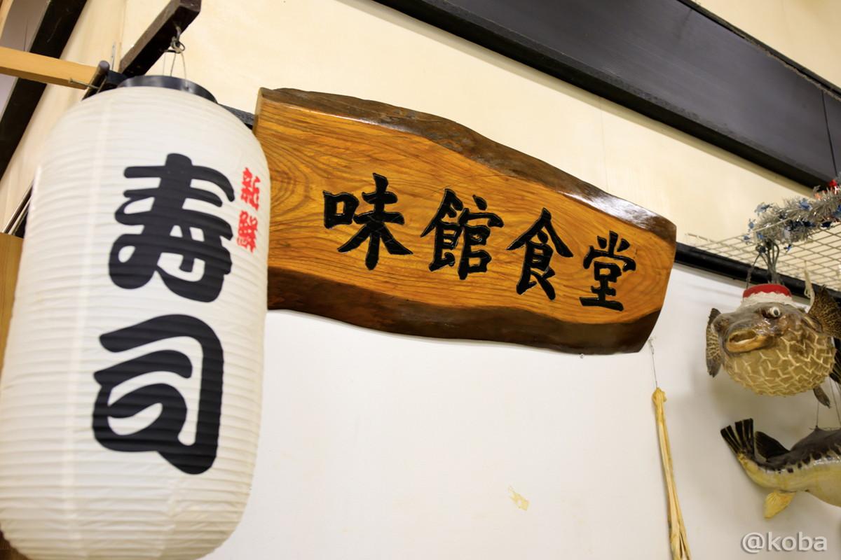 看板の写真│浦安市場 味館食堂(みたてしょくどう)│和食│千葉県浦安市北栄│浦安ブログ