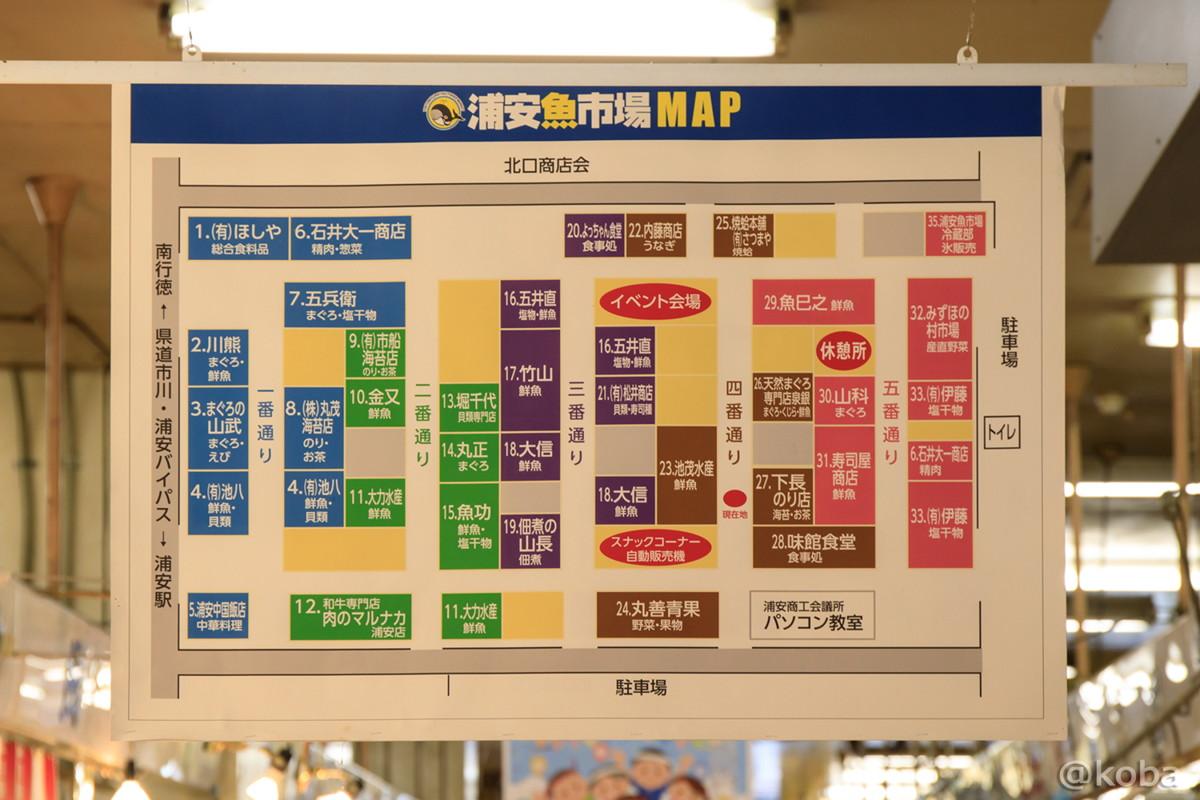 浦安魚市場MAP│浦安市場 味館食堂(みたてしょくどう)│和食│千葉県浦安市北栄│浦安ブログ