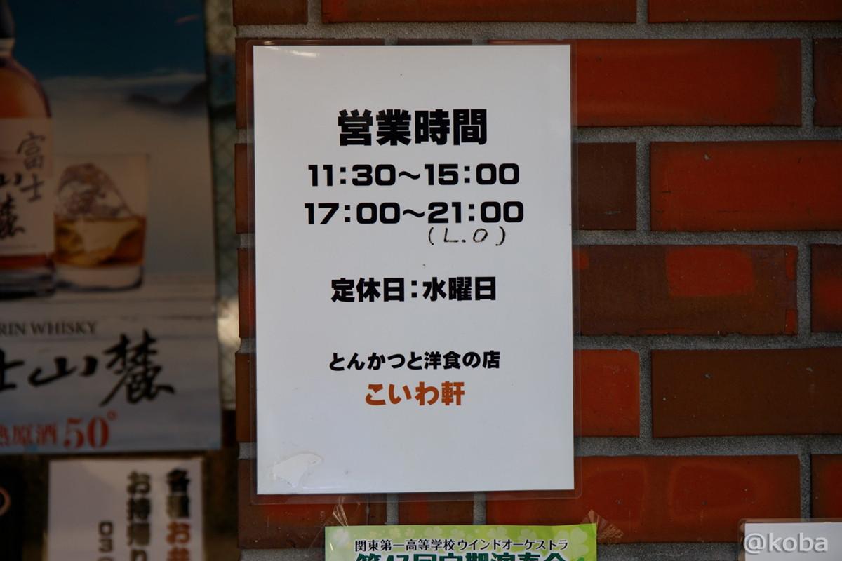 営業時間 定休日│こいわ軒(こいわけん)│和食ランチ│新小岩駅│とんかつ 洋食のお店