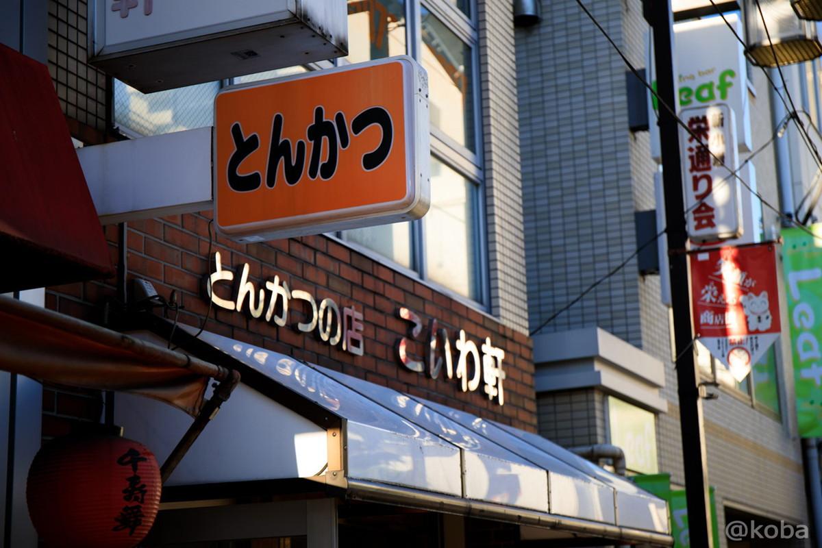 外観の写真│こいわ軒(こいわけん)│和食ランチ│新小岩駅│とんかつ 洋食のお店