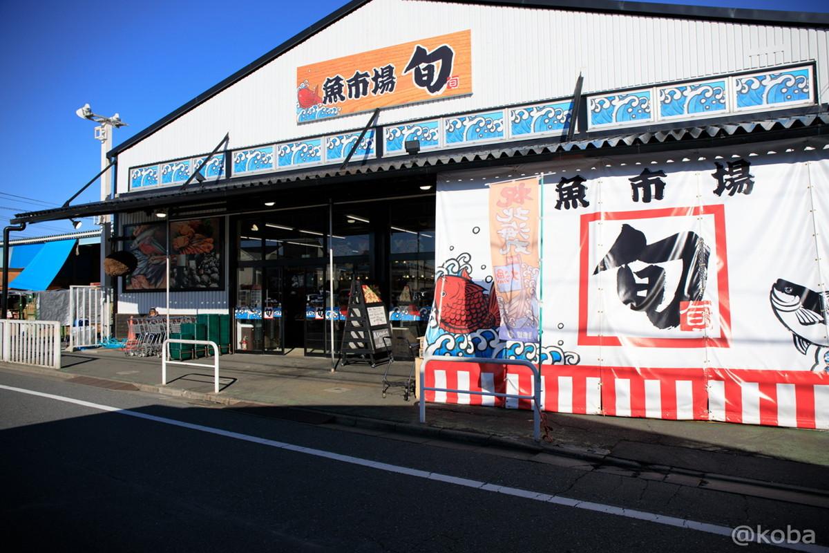 外観の写真│魚屋旬(さかなやしゅん)│魚市場│牡蠣祭り│東京都練馬区│谷原4丁目│こばブログ