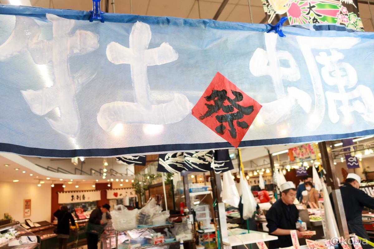 牡蠣祭り店内│魚屋旬(さかなやしゅん)│魚市場│牡蠣祭り│東京都練馬区│谷原4丁目│こばブログ
