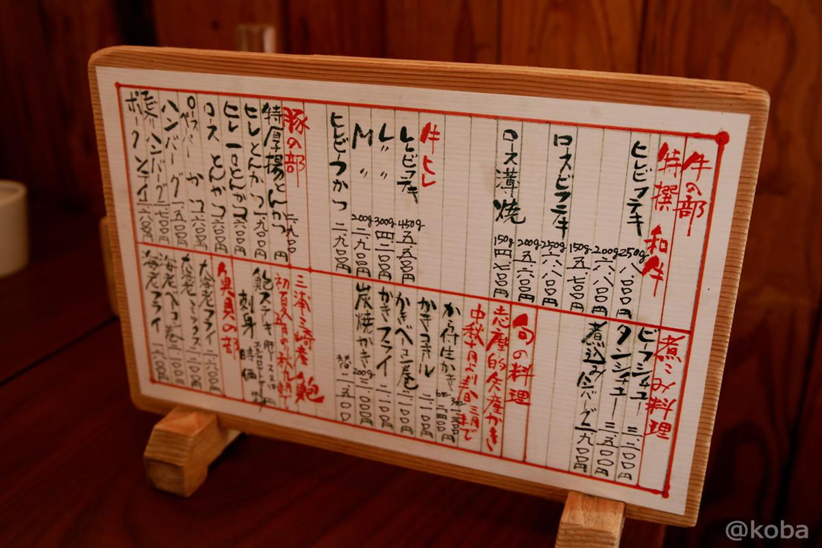 メニュー(税別表示)│レストランうちだ│東京葛飾区│新小岩│こばフォトブログ