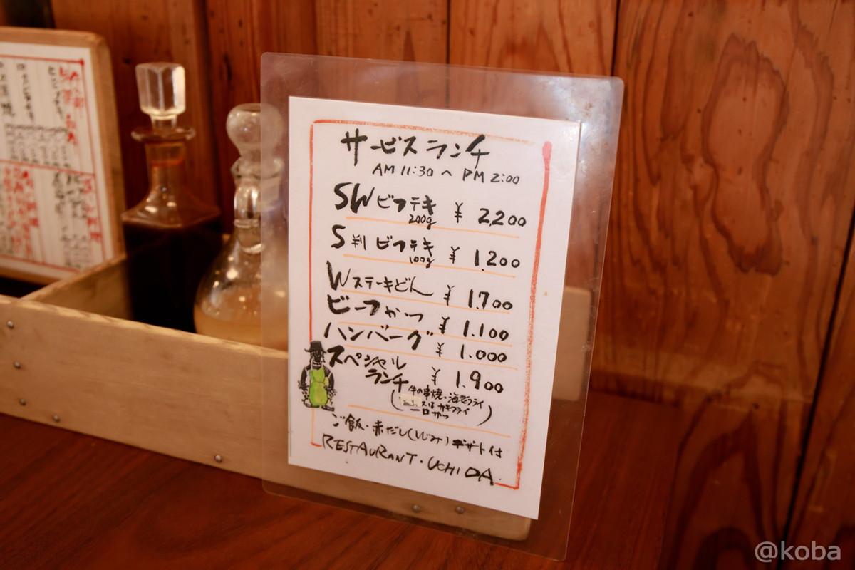 サービスランチメニュー(税別表示)│レストランうちだ│肉ランチ・土曜ランチ│東京葛飾区│新小岩│こばブログ