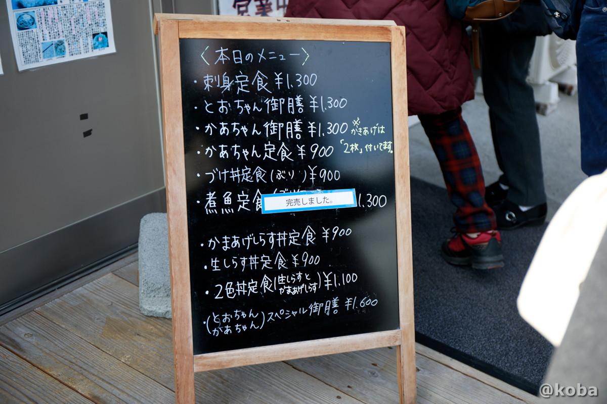 メニューの写真(黒板)│かあちゃんの店│海鮮ランチ│食事処│大洗町磯浜町│こばフォトブログ@koba