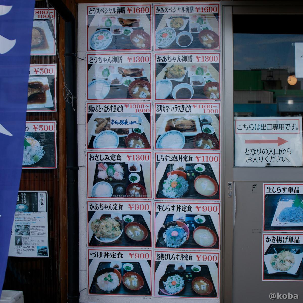 壁に貼られたメニュー│かあちゃんの店│海鮮ランチ│食事処│大洗町磯浜町│こばフォトブログ@koba