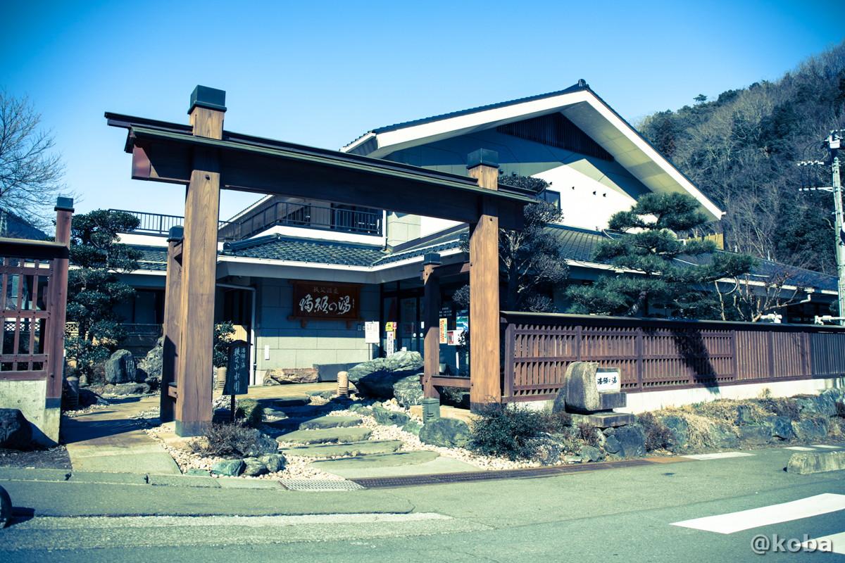 外観の写真│満願の湯(まんがんのゆ)│温泉│埼玉県秩父郡│こばフォトブログ@koba
