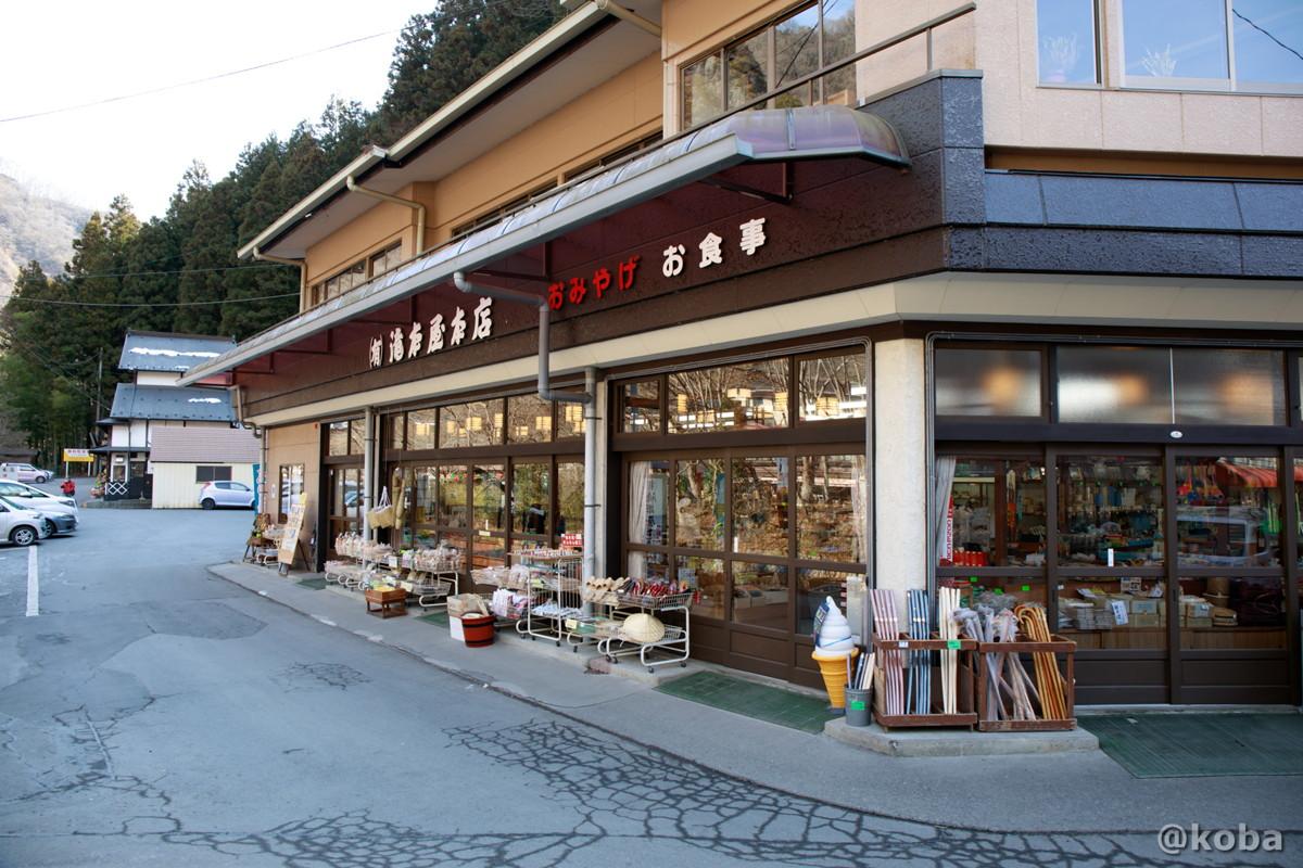 外観の写真│袋田の滝お土産│滝本屋本店│大子町│こばフォトブログ@koba