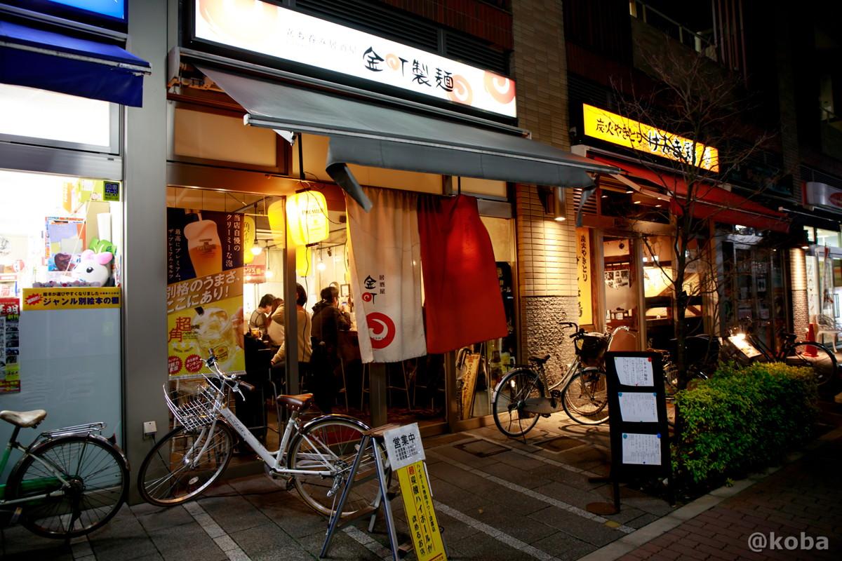 外観の写真│金町製麺(かなまちせいめん)ラーメン居酒屋│東京葛飾区・金町駅│こばフォトブログ@koba