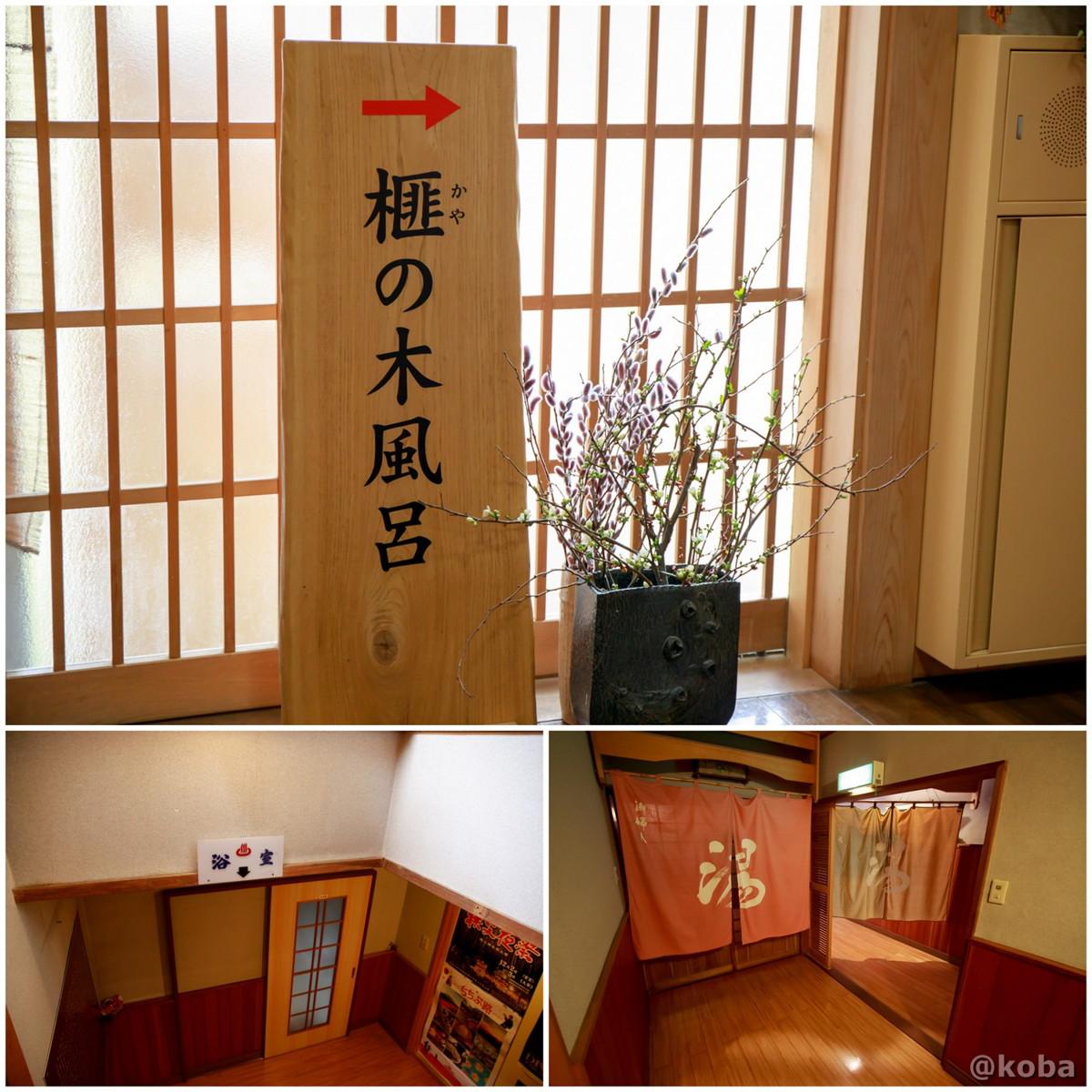 廊下│柴原温泉 かやの家(しばはらおんせん かやのや)│日本秘湯を守る会会員の宿│埼玉県秩父郡│こばフォトブログ@koba