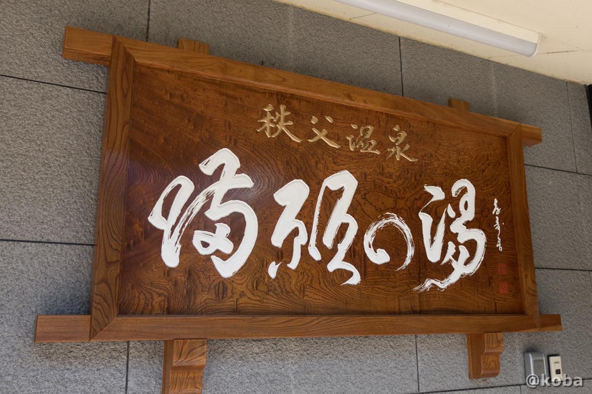 満願の湯(まんがんのゆ)│温泉│埼玉県秩父郡│こばフォトブログ@koba