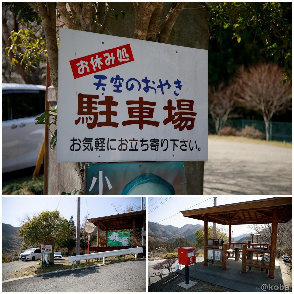 駐車場│天空のおやき(てんくうのおやき)│埼玉県秩父郡│こばフォトブログ@koba