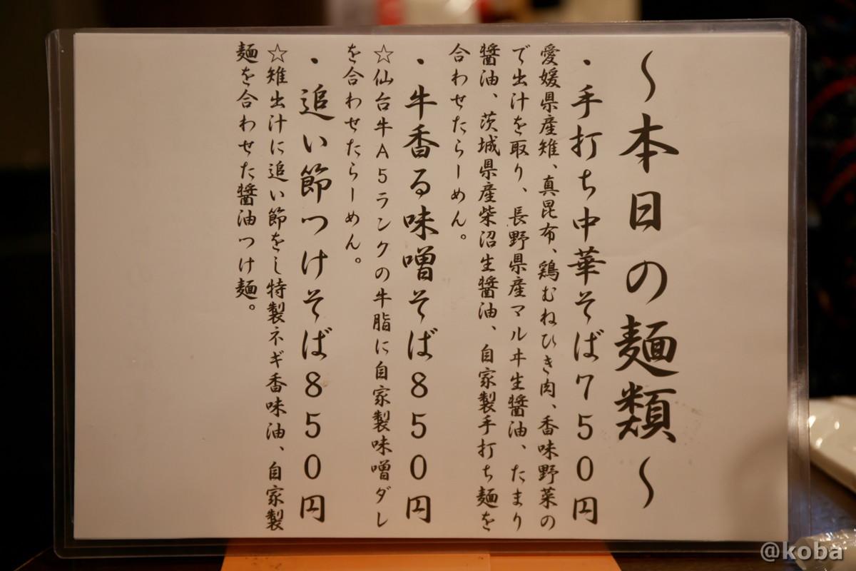 メニュー 本日の麺類│金町製麺(かなまちせいめん)ラーメン居酒屋│東京葛飾区・金町駅│こばフォトブログ@koba