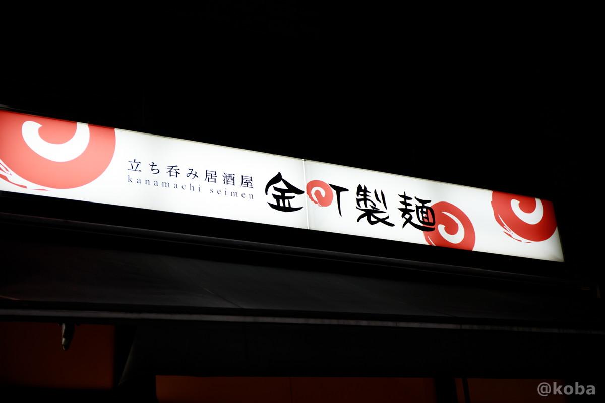 外観 看板│金町製麺(かなまちせいめん)ラーメン居酒屋│東京葛飾区・金町駅│こばフォトブログ@koba