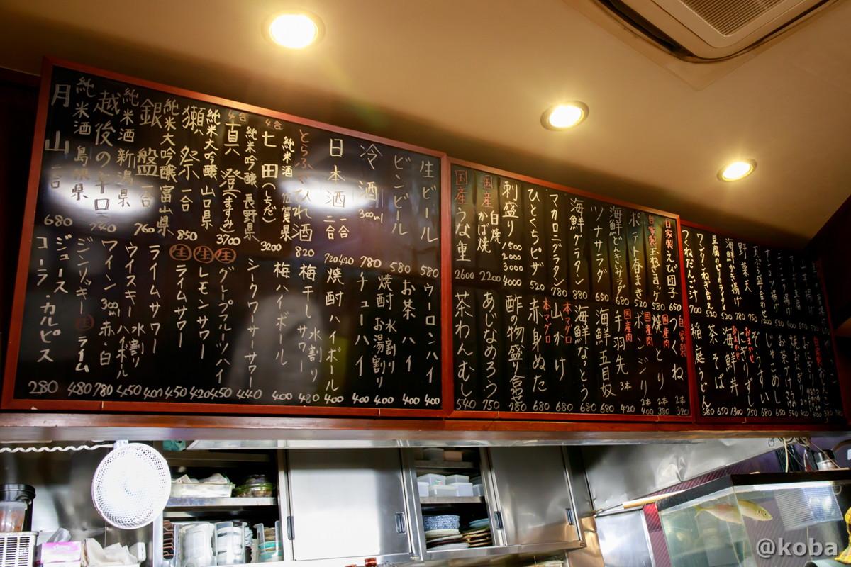 メニュー│どんきい│和食(魚河岸料理・活魚・ふぐ)居酒屋│東京葛飾区・新小岩駅