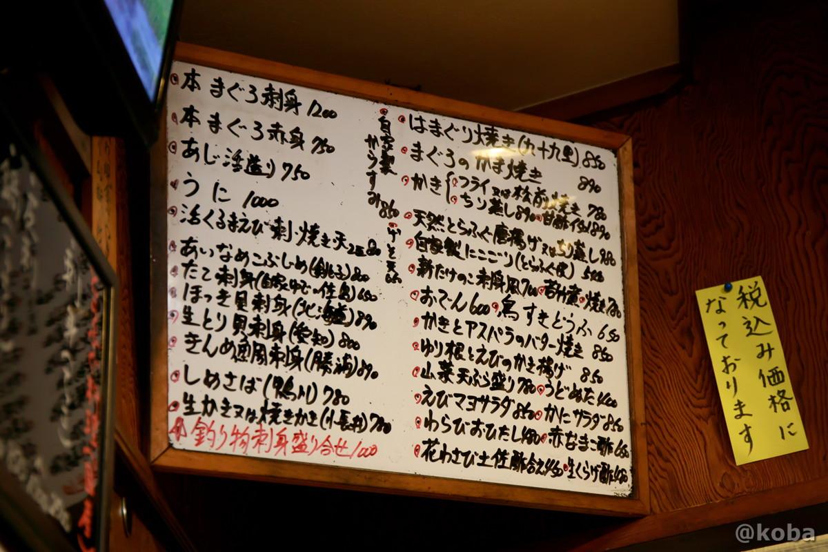 おすすめメニュー│どんきい│和食(魚河岸料理・活魚・ふぐ)居酒屋│東京葛飾区・新小岩駅
