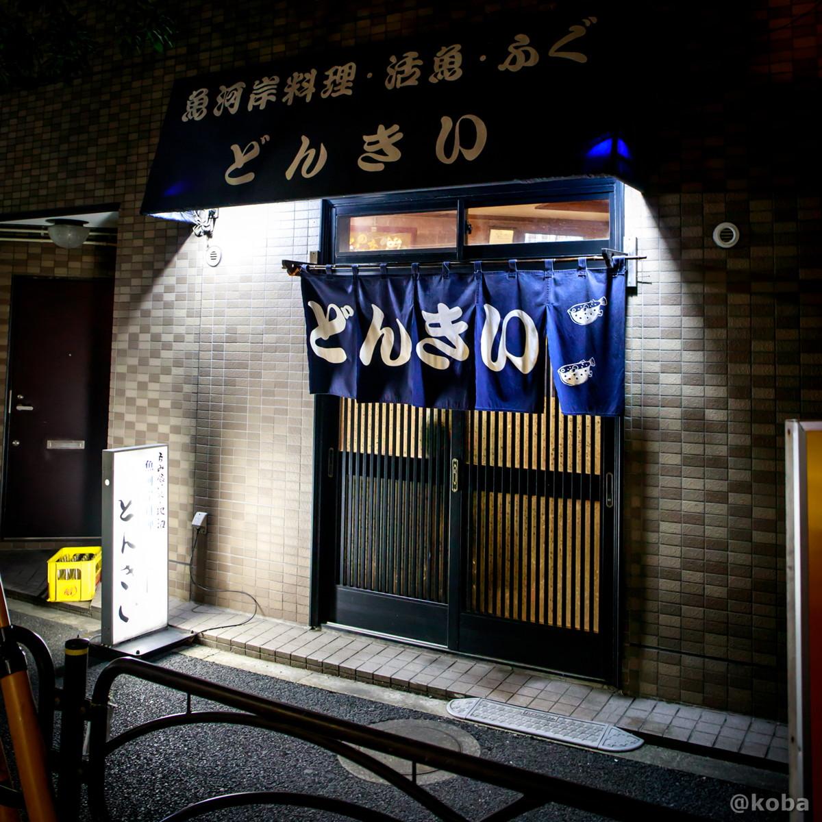 外観の写真│どんきい│和食(魚河岸料理・活魚・ふぐ)居酒屋│葛飾区・新小岩駅