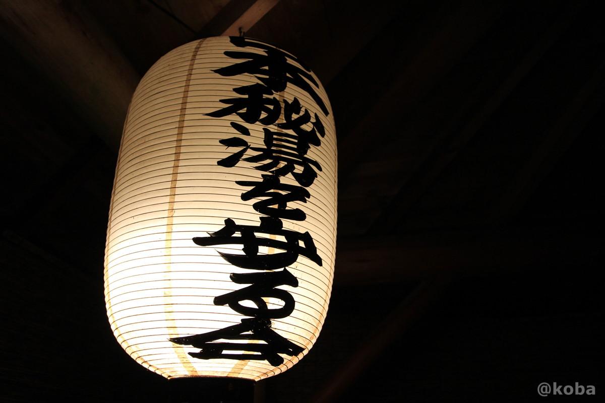 日本秘湯を守る会 提灯の写真