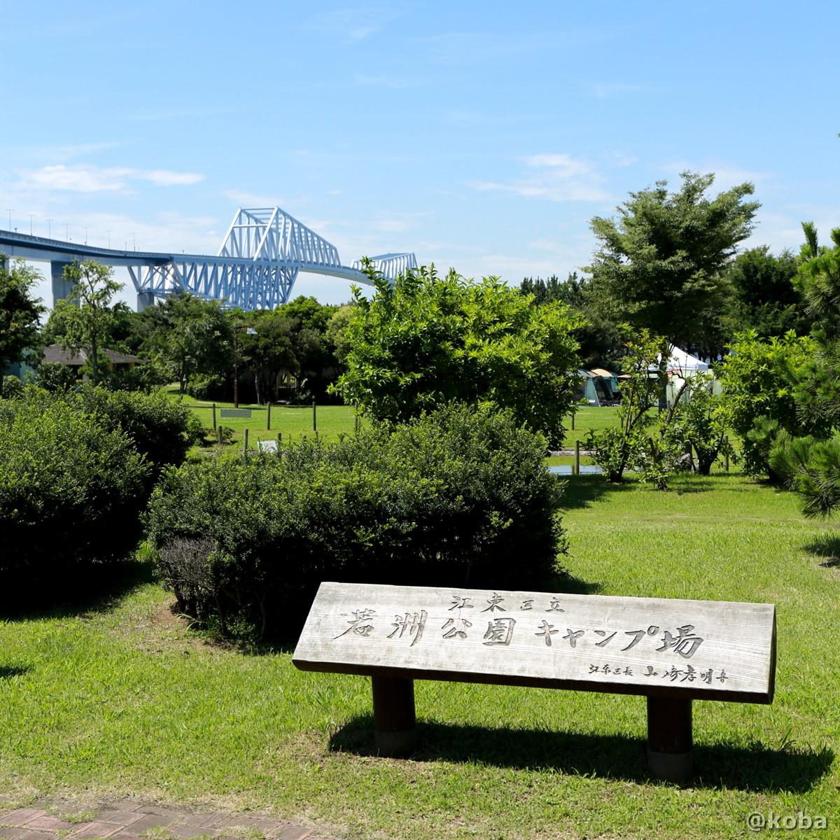 江東区立若洲公園キャンプ場 │こばフォトブログ@koba