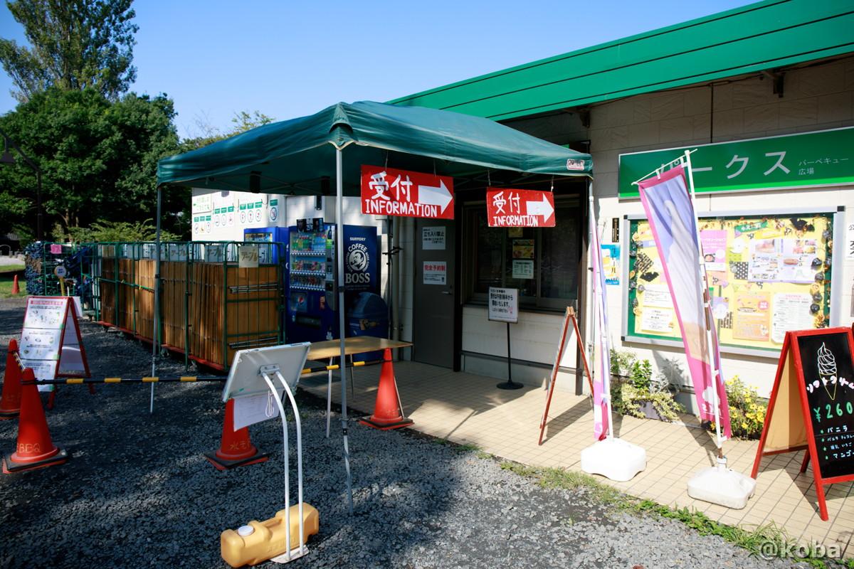 バーベキュー受付場所│水元公園│こばフォトブログ@koba