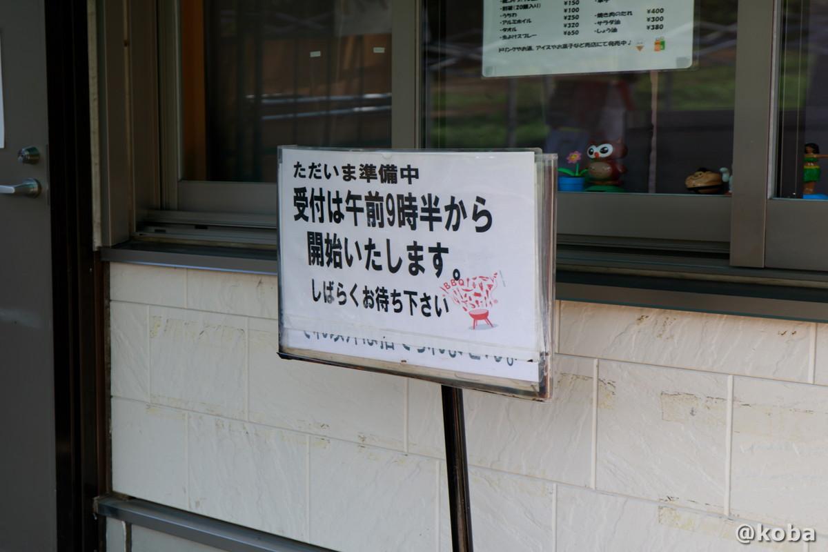 受付は午前9時半から開始 バーベキュー広場 │水元公園│こばフォトブログ@koba