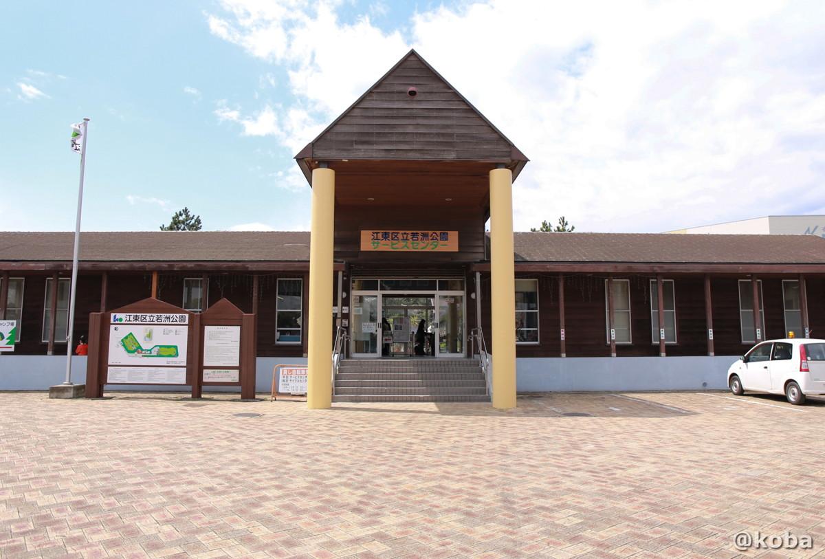 サービスセンター外観(キャンプ受付場所)│若洲公園│江東区│こばフォトブログ