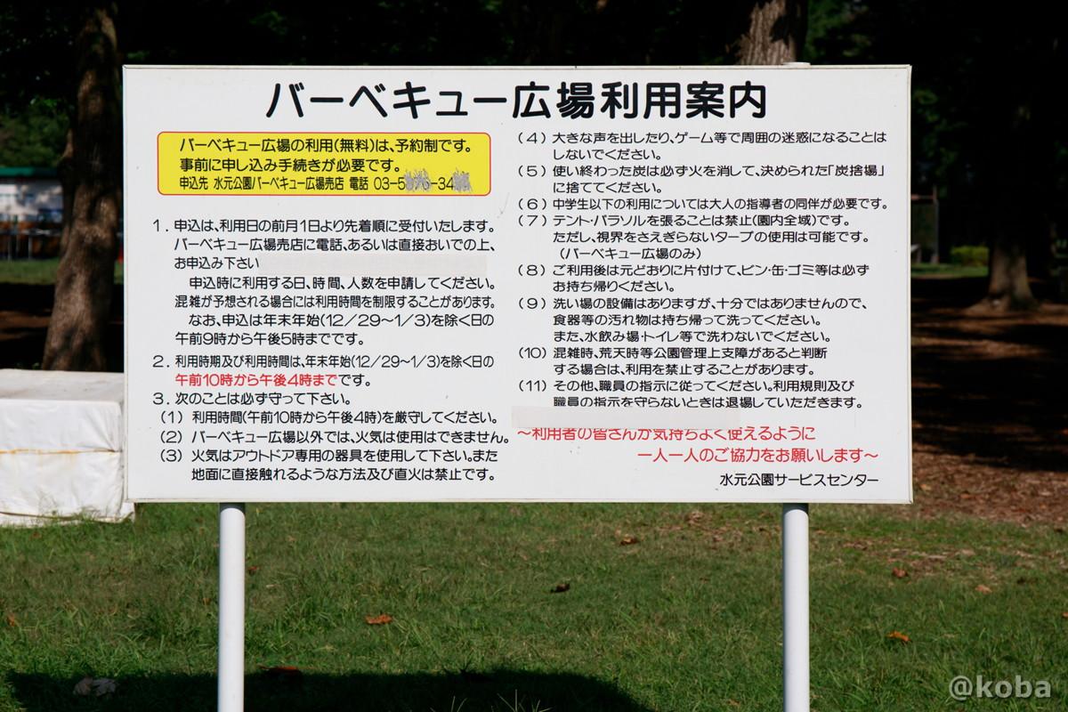 バーベキュー広場利用案内 │水元公園│こばフォトブログ@koba