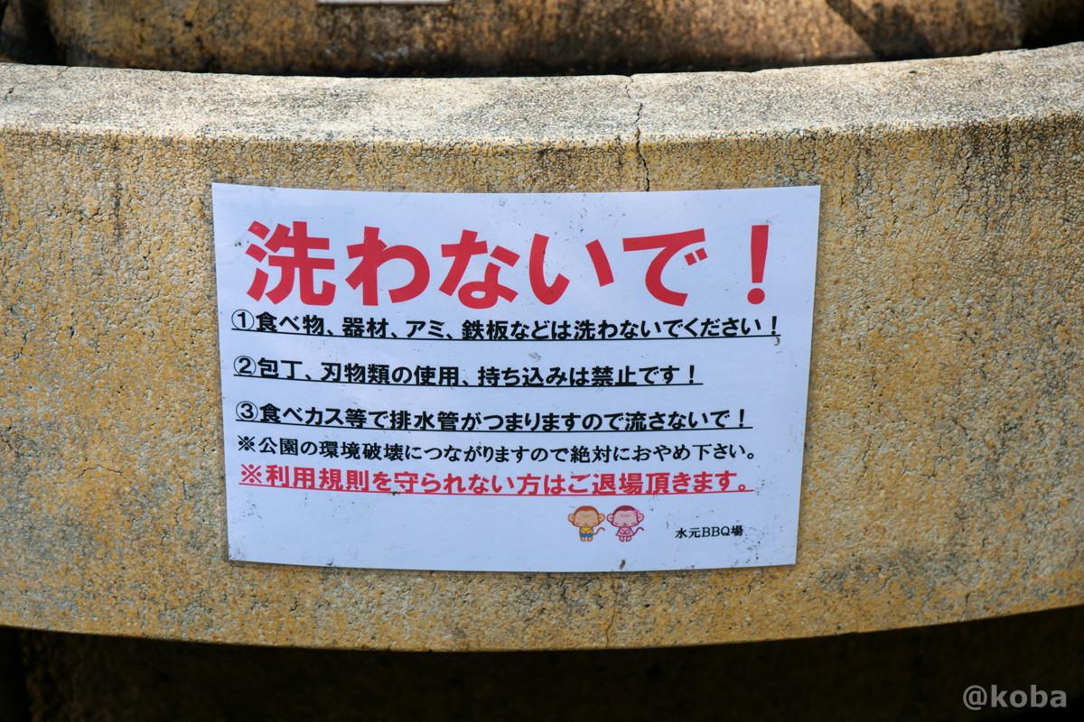 水飲み場※洗わないで! バーベキュー広場 │水元公園│こばフォトブログ@koba